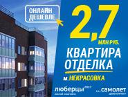 ЖК «Люберцы 2017» Старт продаж! Квартира с отделкой